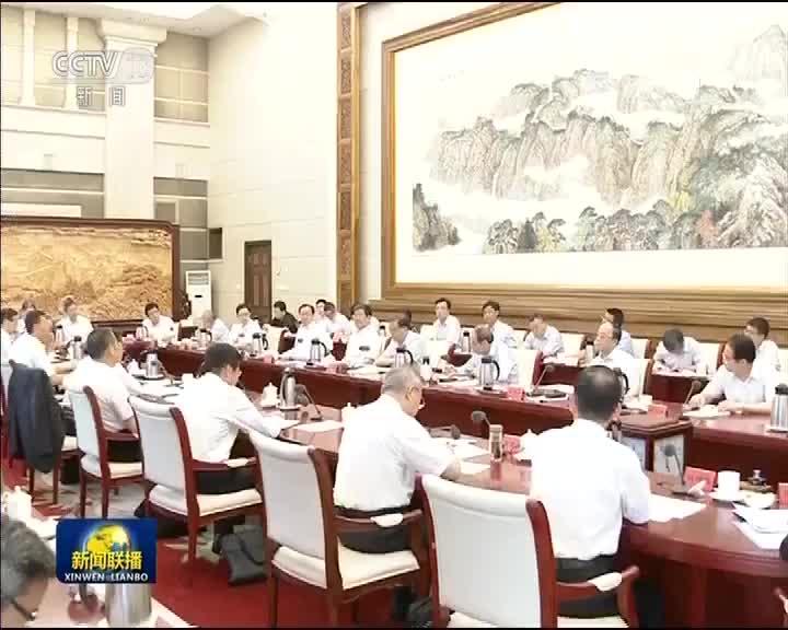 [视频]汪洋主持召开调研协商座谈会