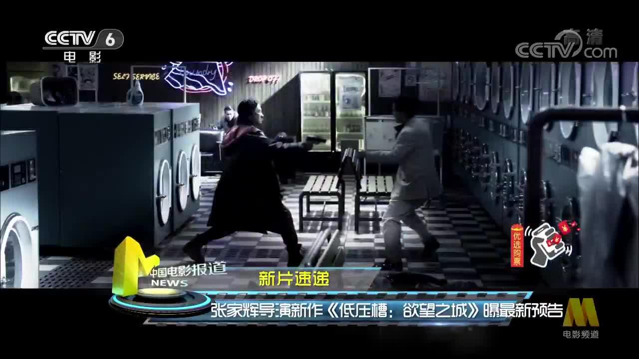[视频]张家辉导演新作《低压槽:欲望之城》曝最新预告