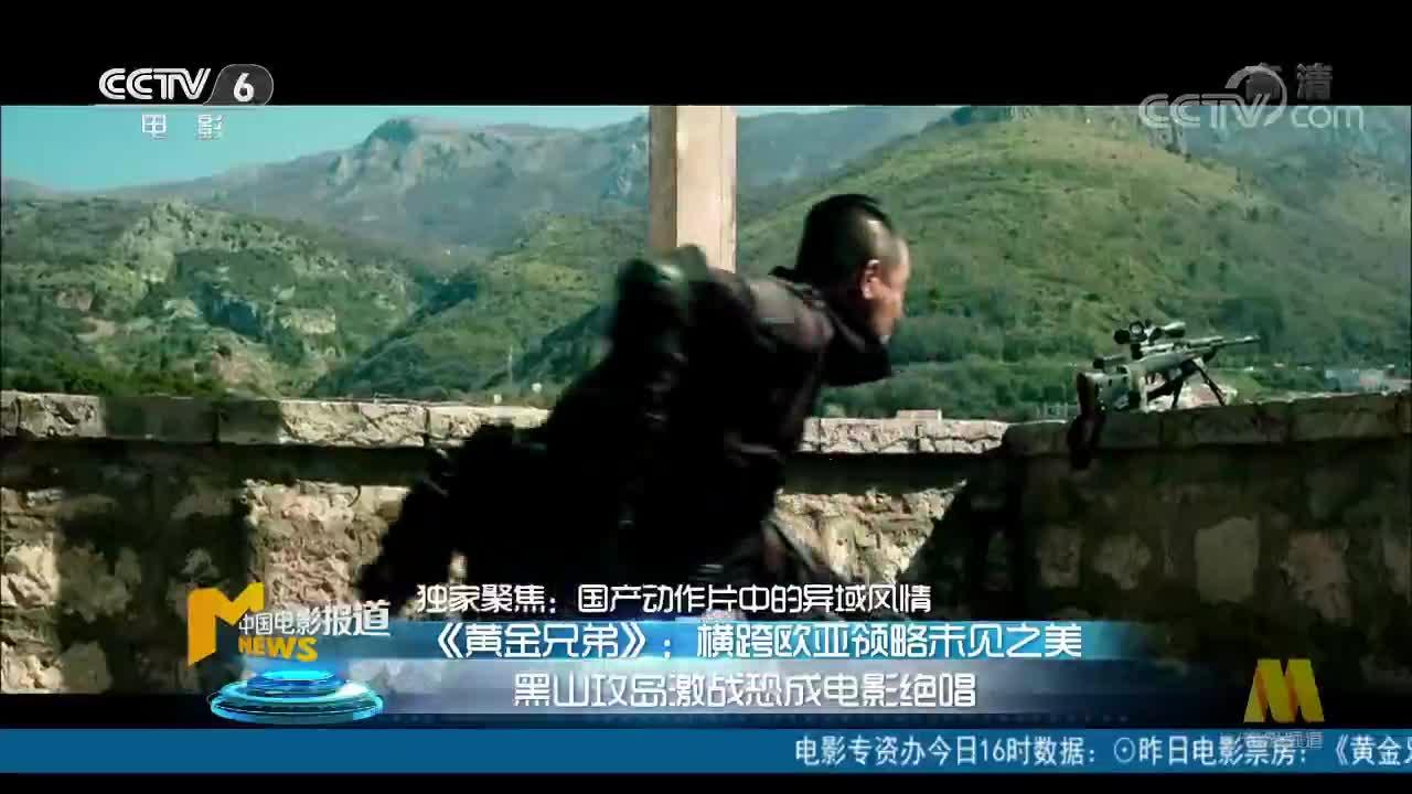 [视频]独家聚焦:国产动作片中的异域风情 《黄金兄弟》:横跨欧亚领略未见之美