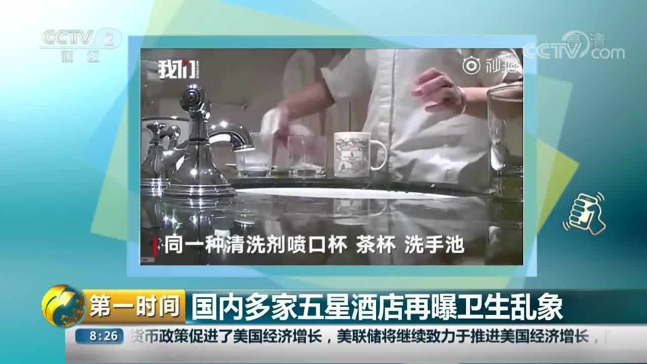 [视频]国内多家五星酒店再曝卫生乱象