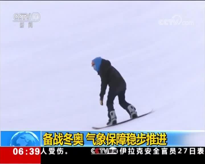 [视频]备战冬奥 气象保障稳步推进