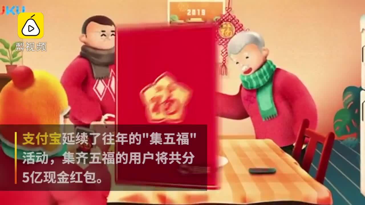 [视频]2019春节抢红包最全攻略:你都配齐了吗