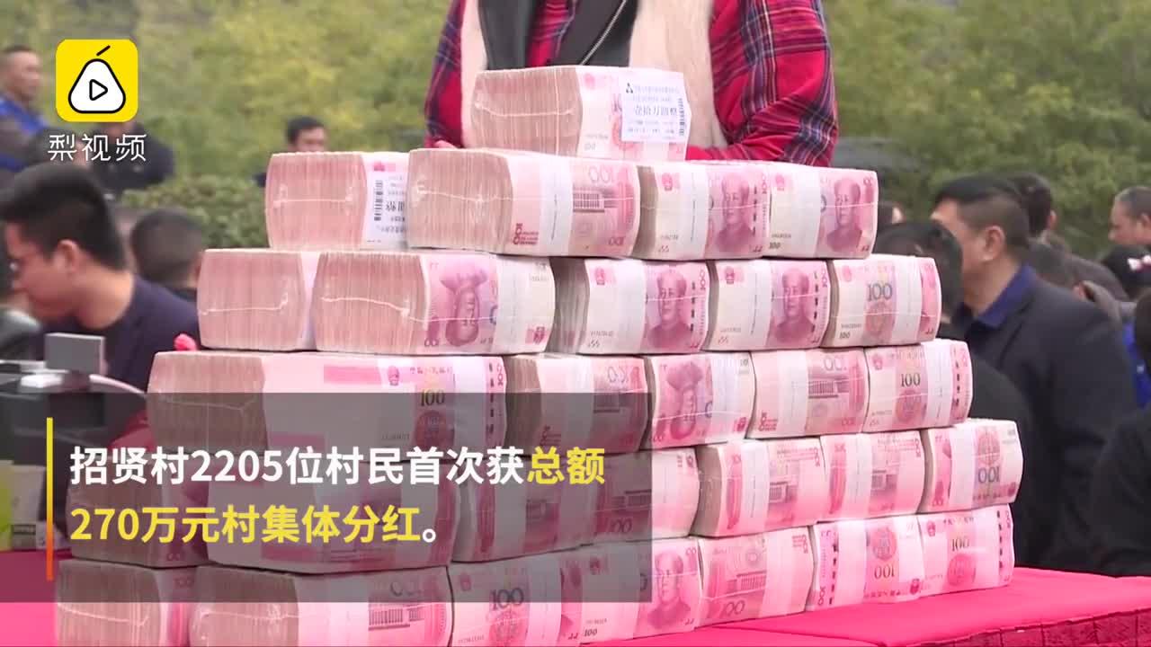 [视频]分红了!村民现场分掉270万钞票