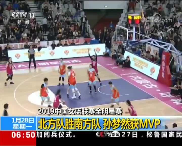 [视频]2019中国女篮联赛全明星赛 北方队胜南方队 孙梦然获MVP