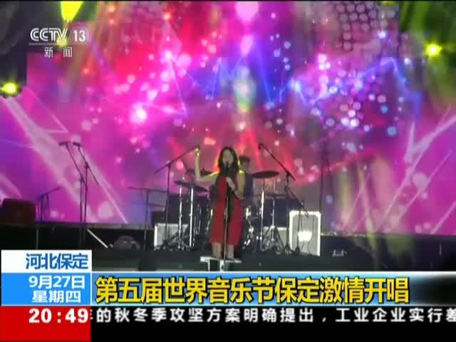 [视频]河北保定:第五届世界音乐节保定激情开唱