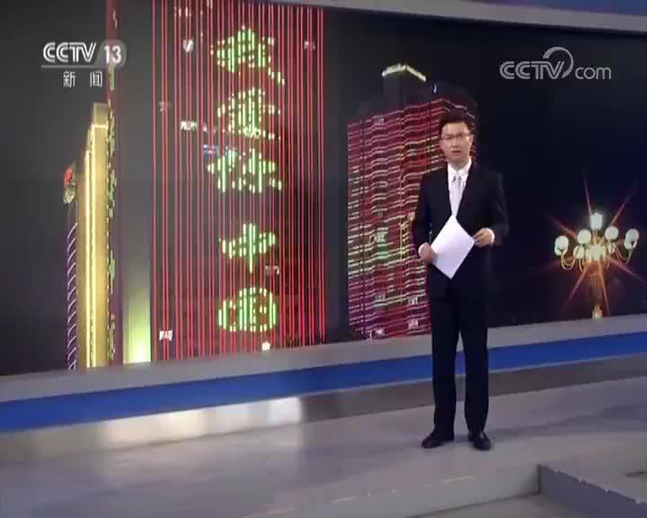[视频]新疆 乌鲁木齐:主题灯光秀扮靓魅力之城