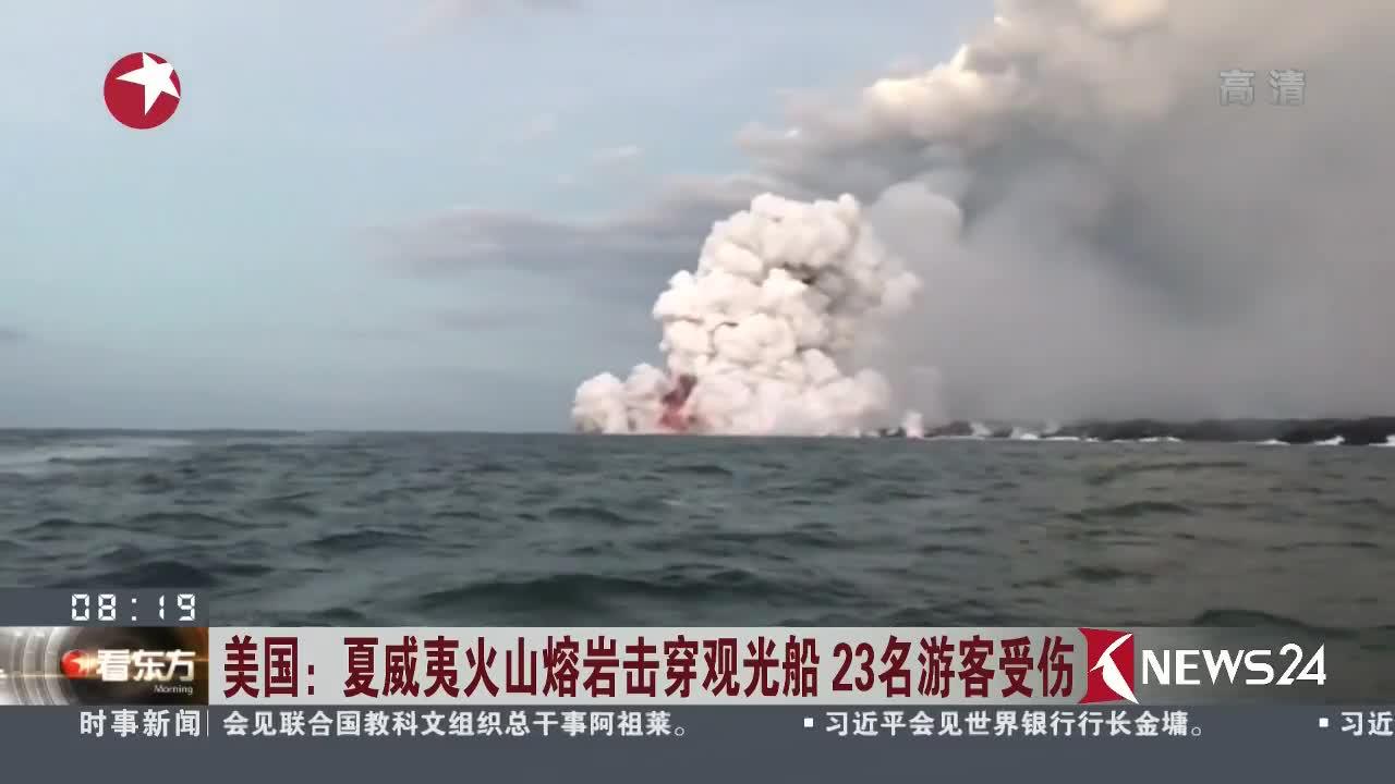 [视频]夏威夷火山熔岩击穿观光船 23名游客受伤