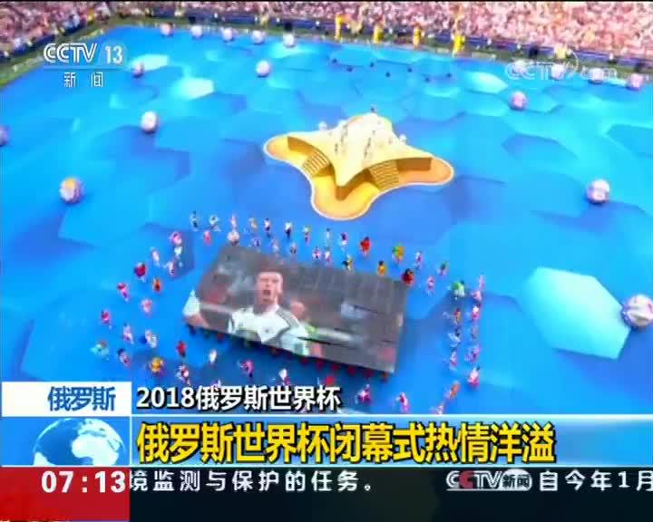 [视频]2018俄罗斯世界杯闭幕式热情洋溢