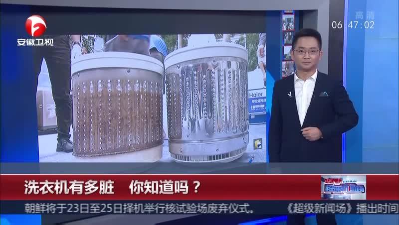 [视频]洗衣机有多脏 你知道吗?