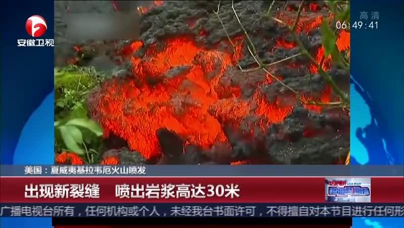 [视频]美国:夏威夷基拉韦厄火山喷发——出现新裂缝 喷出岩浆高达30米