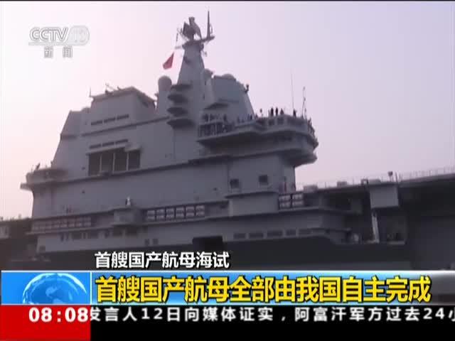[视频]首艘国产航母首次出海试验