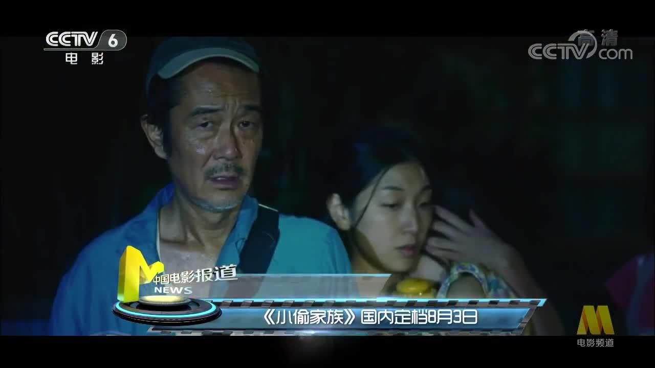 [视频]《小偷家族》国内定档8月3日