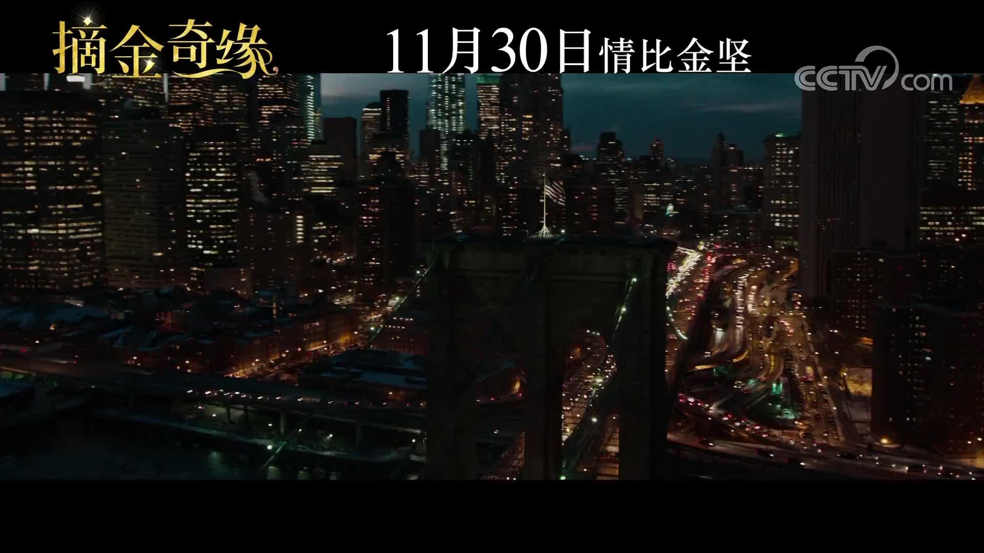 [视频]《摘金奇缘》发布终极预告 豪门矛盾升级上演