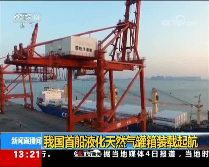 [视频]我国首船液化天然气罐箱装载起航