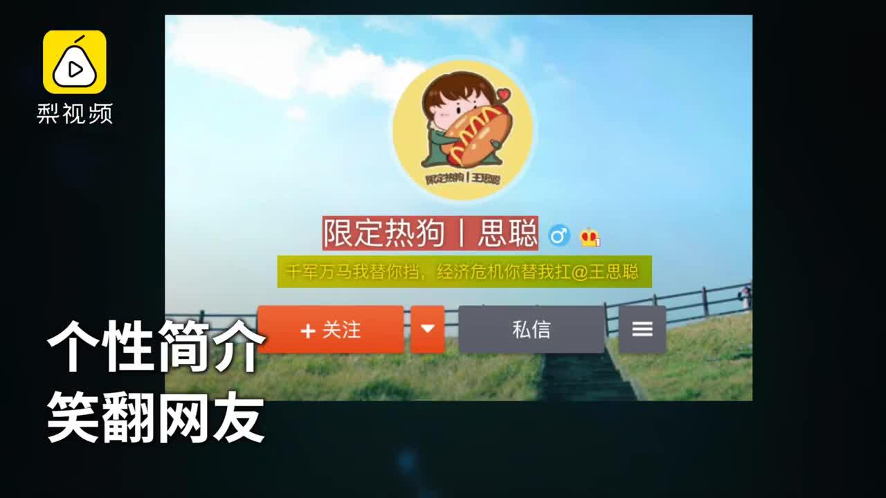 [视频]粉丝为王思聪开个站,什么情况?
