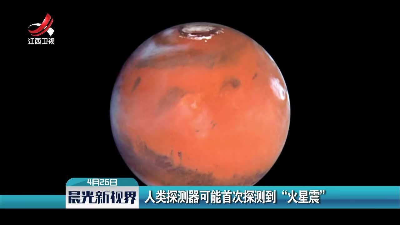 """[视频]人类探测器可能首次探测到""""火星震"""""""