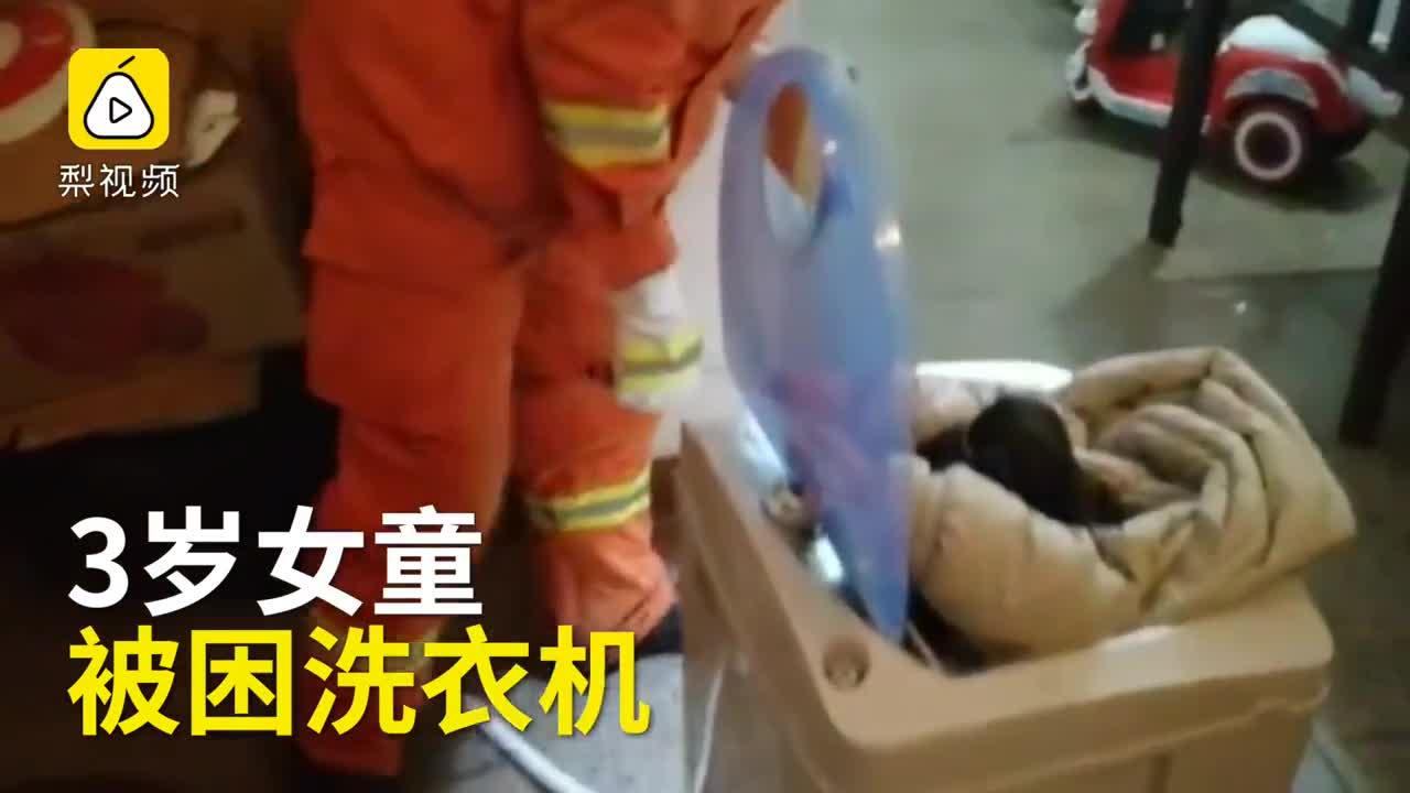 [视频]心真大!3岁女童被卡洗衣机竟睡着了