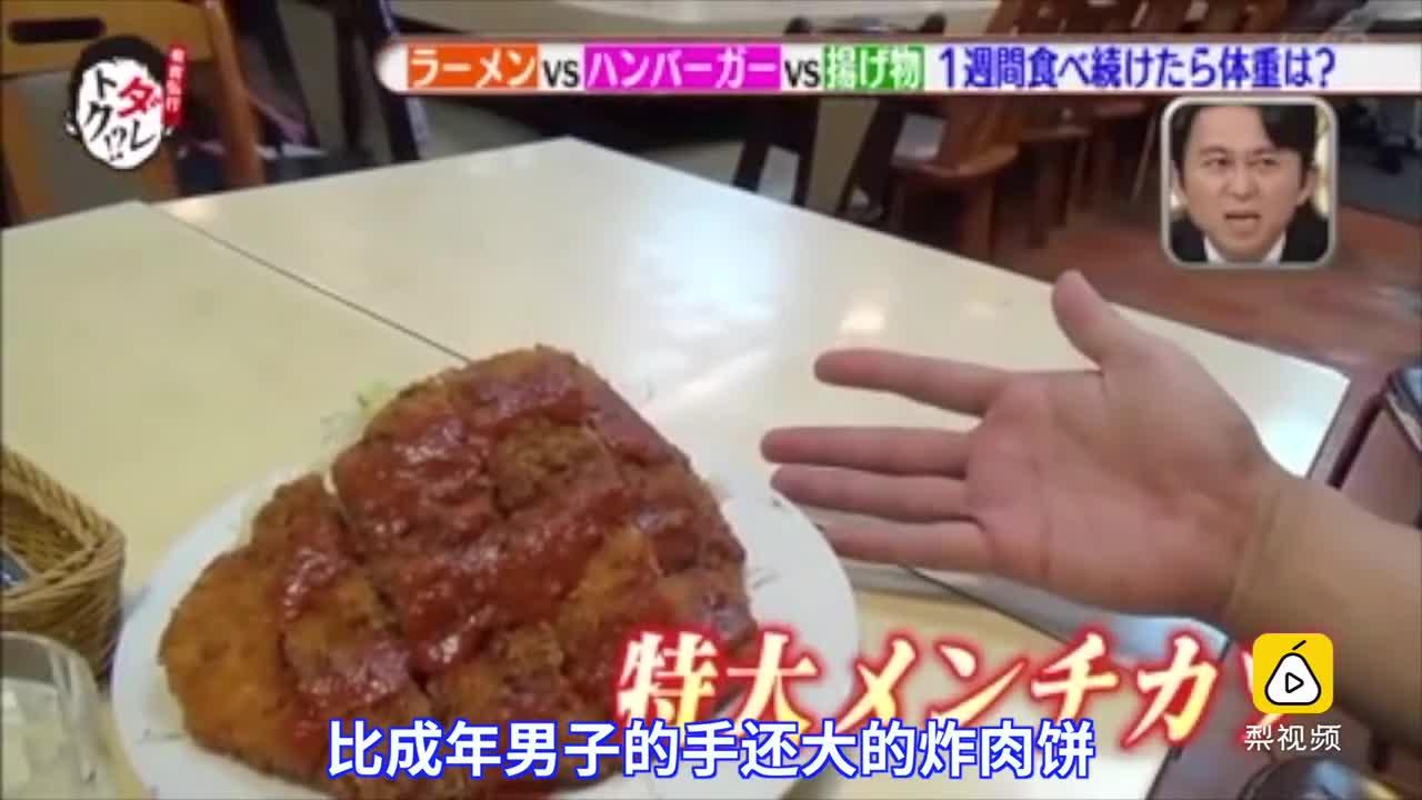 [视频]吃炸鸡会胖吗?来看这个对比实验