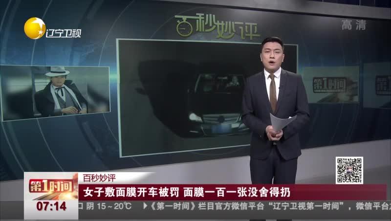 [视频]女子敷面膜开车被罚 面膜一百一张没舍得扔