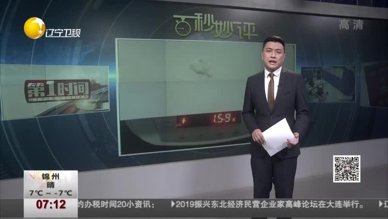[视频]冰毒买回来一吸是冰糖 他竟报警打假