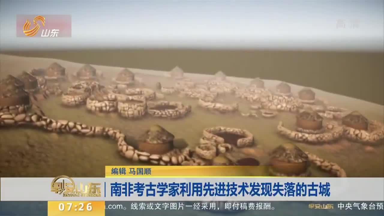 [视频]南非考古学家利用先进技术发现失落的古城