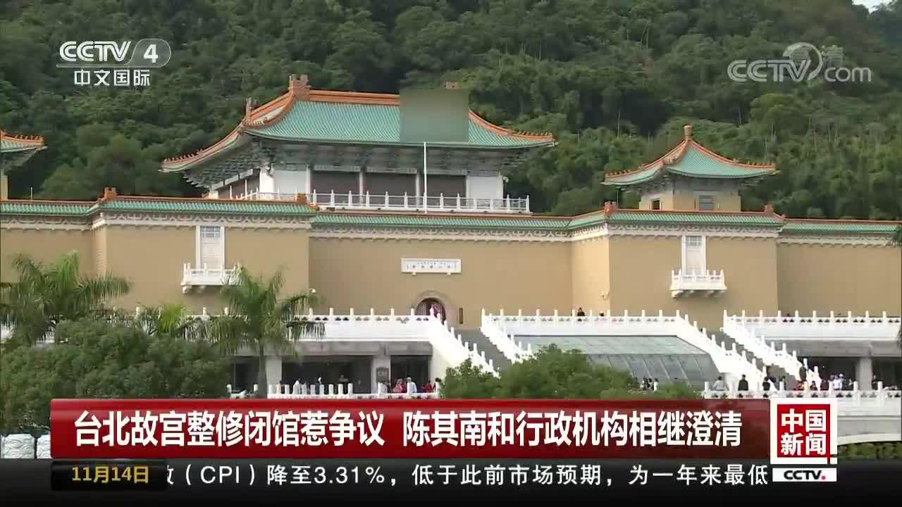 [视频]台北故宫整修闭馆惹争议 陈其南和行政机构相继澄清