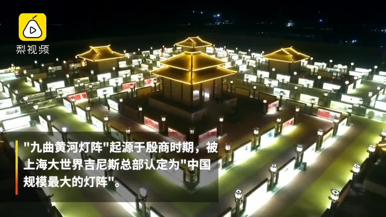 [视频]中国最大灯阵亮灯,365盏明灯耀夜空