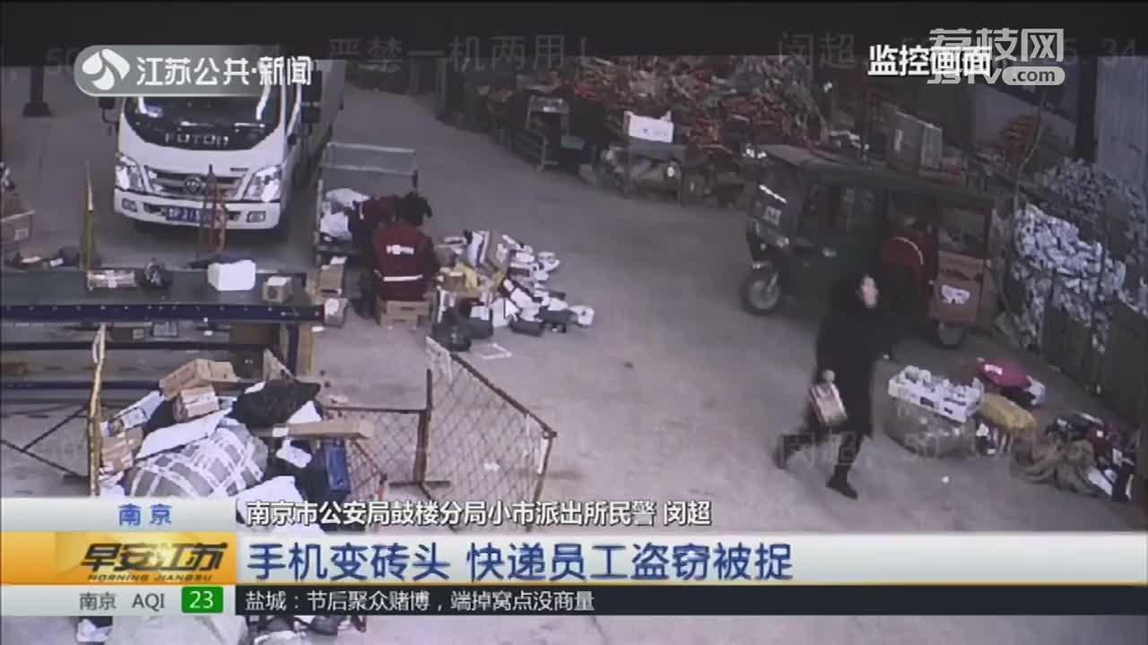 [视频]手机变砖头 快递员工盗窃被捉