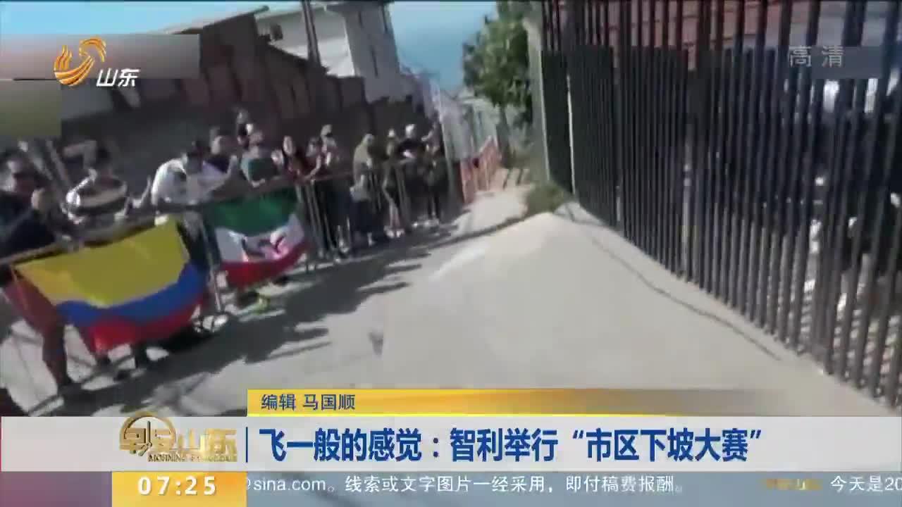 """[视频]飞一般的感觉:智利举行""""市区下坡大赛"""""""