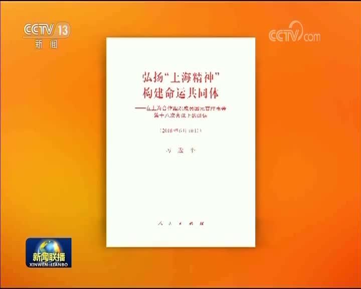 """[视频]习近平《弘扬""""上海精神""""构建命运共同体》单行本出版"""