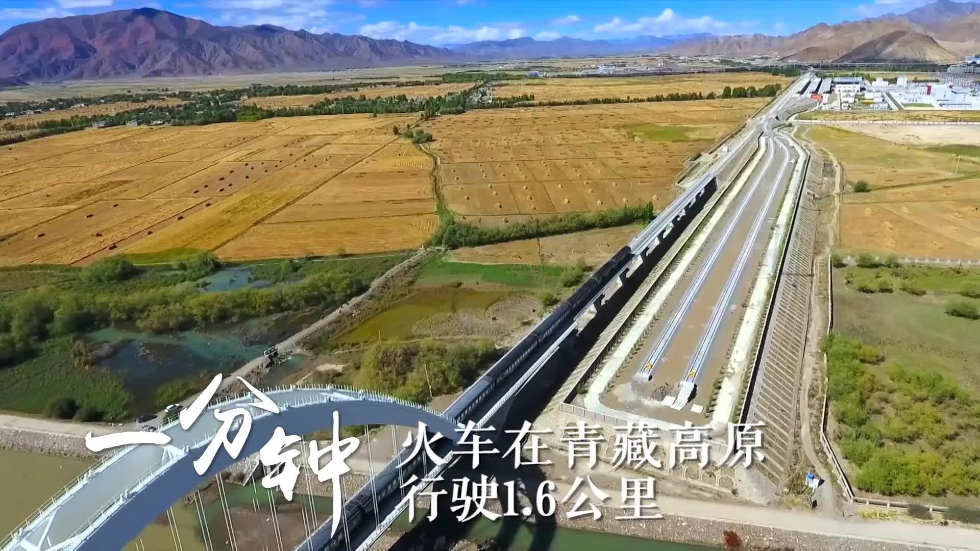 [视频]西藏一分钟