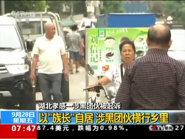 """[视频]湖北孝感一涉黑团伙被起诉:以""""族长""""自居 涉黑团伙横行乡里"""