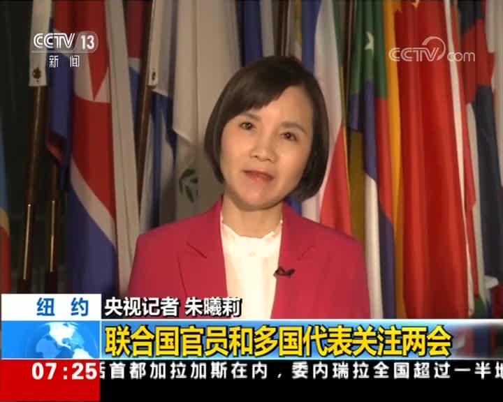 [视频]世界看两会 联合国官员和多国代表关注两会