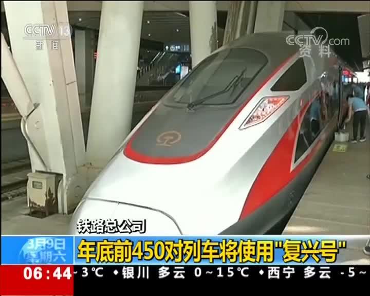 """[视频]铁路总公司:今年将有更多""""复兴号""""列车上线"""
