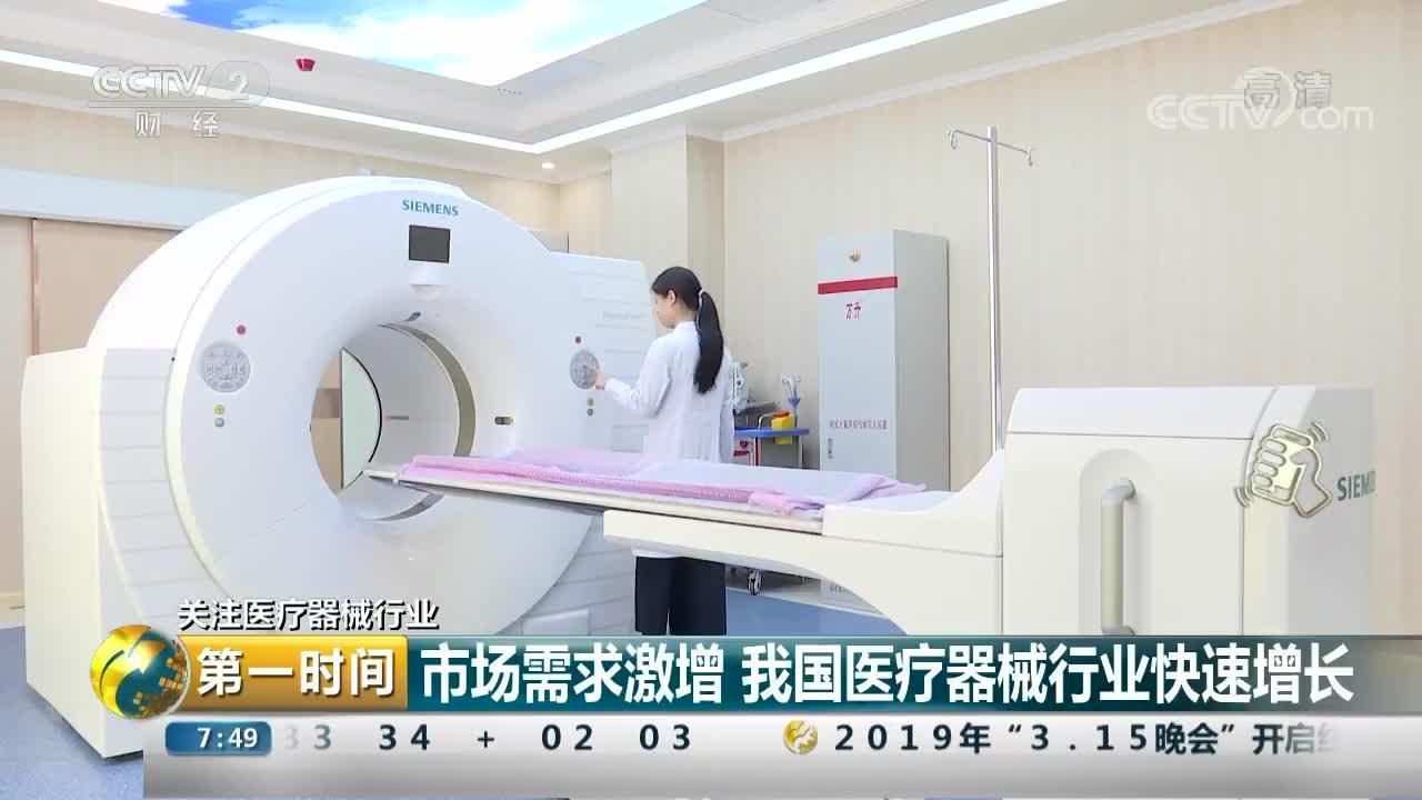 [视频]市场需求激增 我国医疗器械行业快速增长