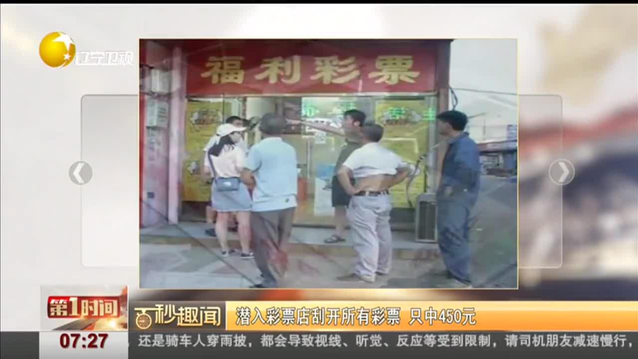 [视频]窃贼潜入彩票店刮开所有彩票 只中450元