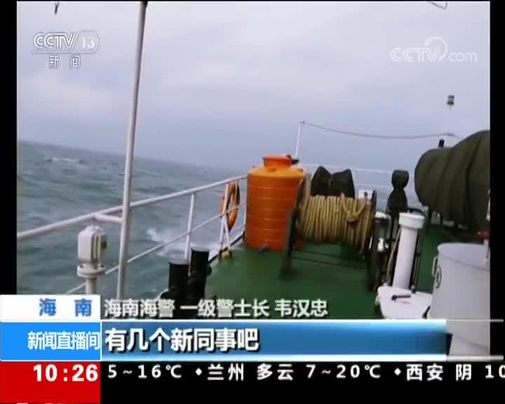 [视频]国旗升起的地方是祖国——边关纪行 中国海警:维护国家海洋权益的利剑