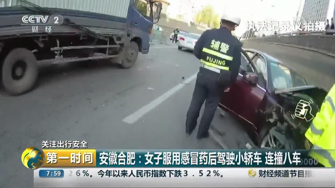 [视频]女子服用感冒药后驾驶小轿车 连撞八车