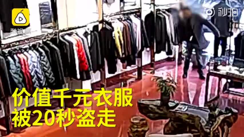 [视频]佛系!他20秒偷走大衣,女店主不报警
