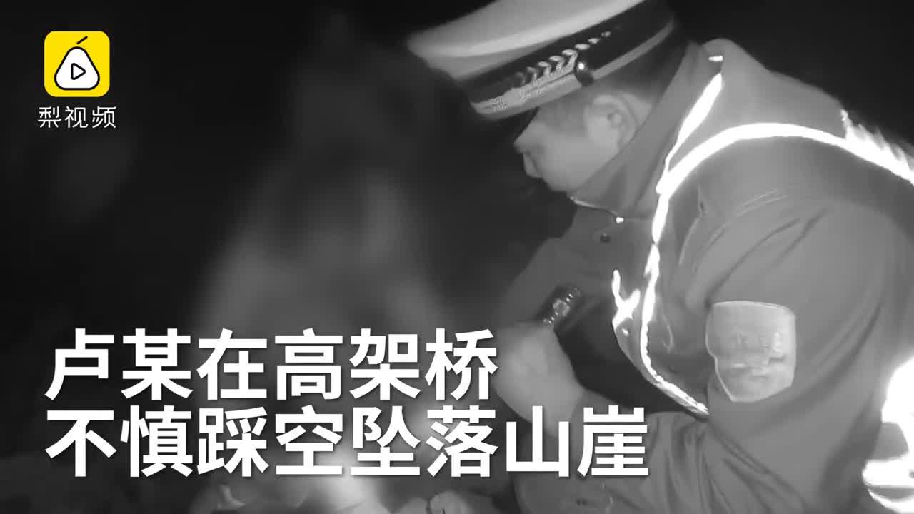 [视频]两男子高架桥上厕所,不慎踩空坠崖