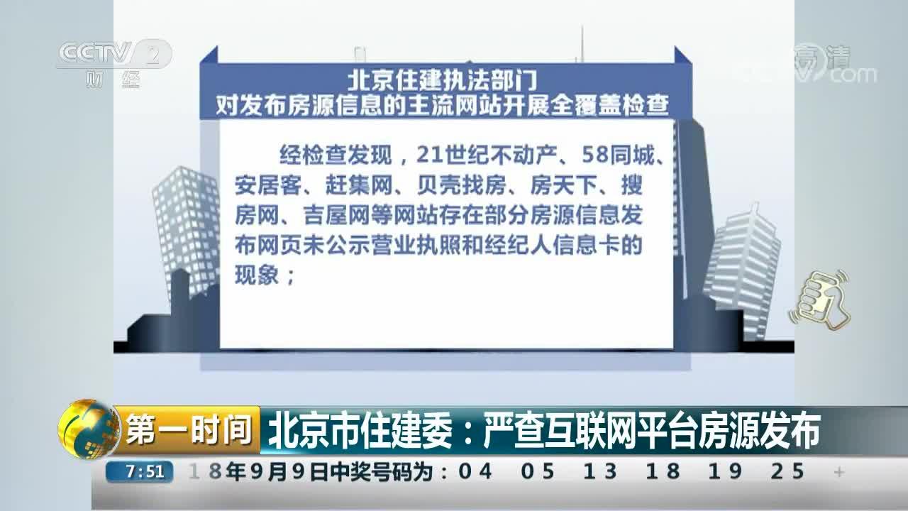 [视频]北京市住建委:严查互联网平台房源发布