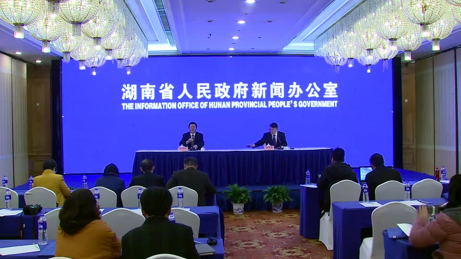 【全程回放】2018年湖南民生调查数据新闻发布会