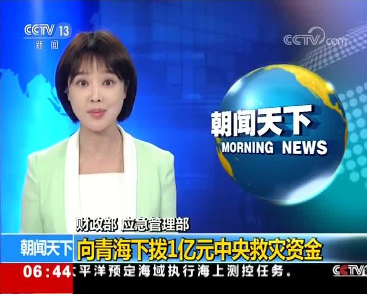 [视频]财政部、应急管理部:向青海下拨1亿元中央救灾资金