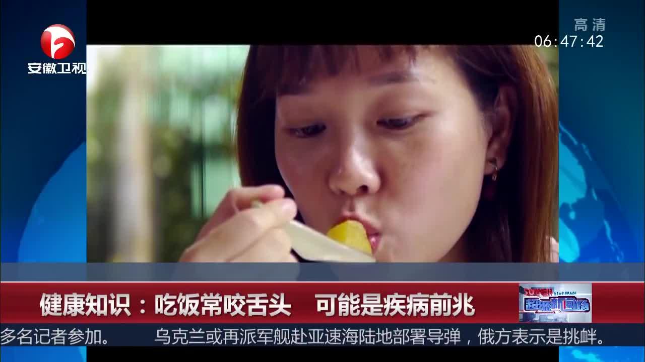 [视频]健康知识:吃饭常咬舌头 可能是疾病前兆