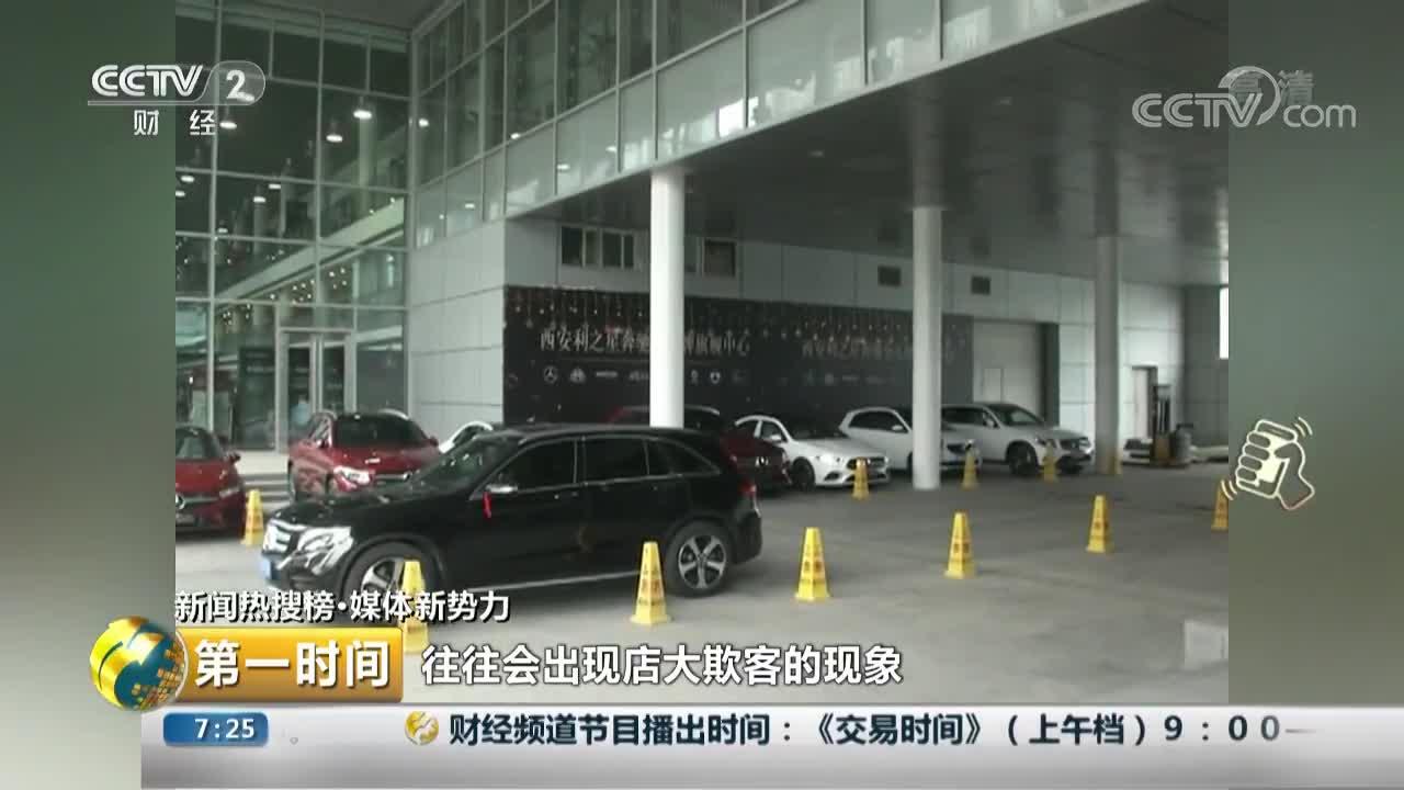 [视频]遇购车纠纷 消费者该如何维权?