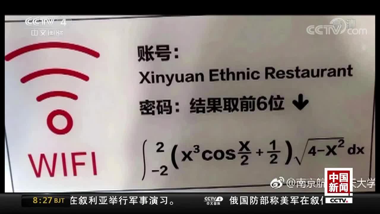 [视频]高校食堂:要上网 先解这道题