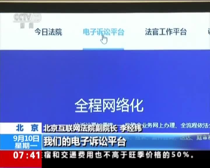 [视频]北京互联网法院成立 互联网法院与普通法院有何不同