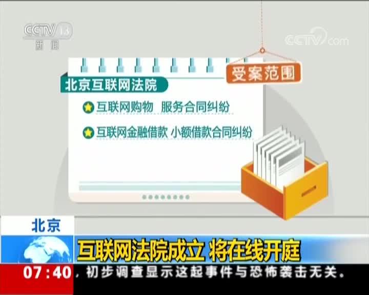 [视频]北京互联网法院成立 将在线开庭