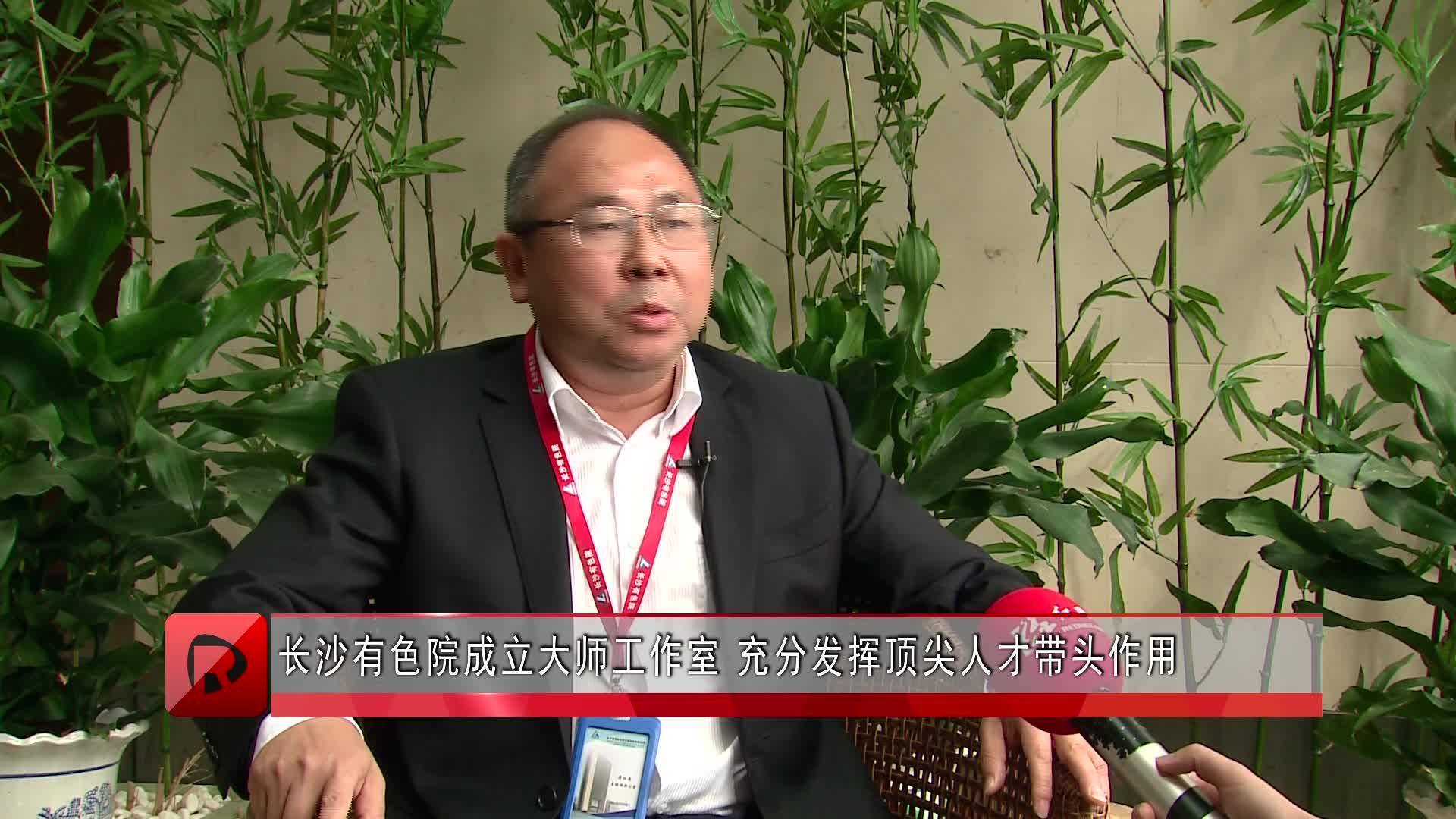 廖江南:致力将长沙有色院打造成国际一流科技型工程公司