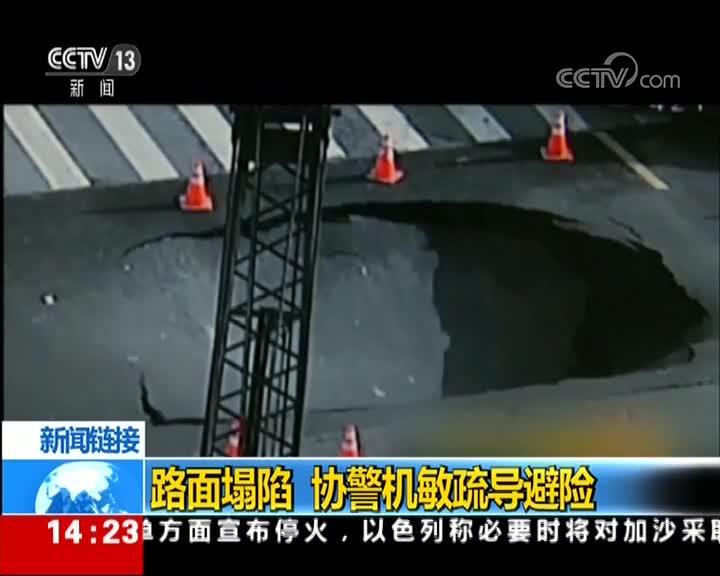 [视频]路面塌陷 协警机敏疏导避险